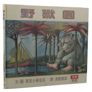 WHERE THE WILD THINGS ARE. [Taiwanese edition]. Maurice Sendak